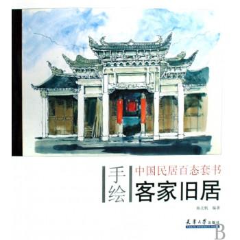 客家旧居/手绘中国民居百态套书