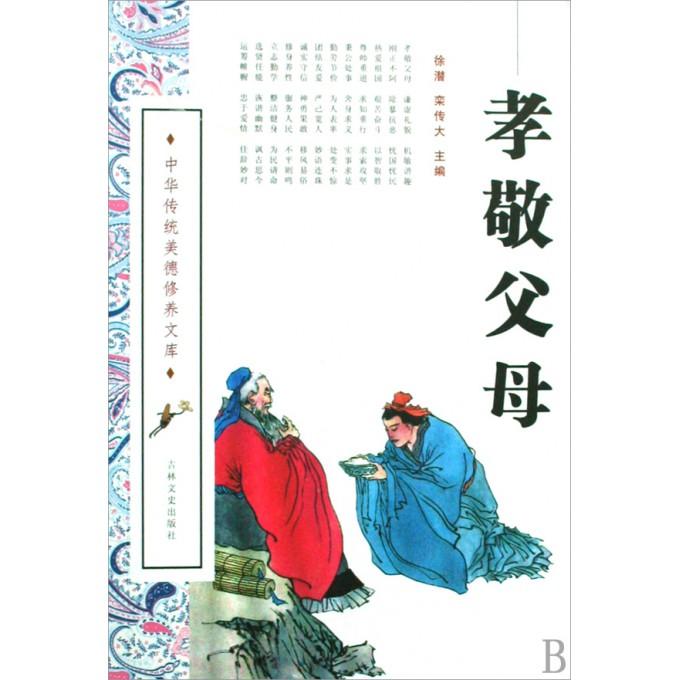 孝敬父母是中华民族传统美德的