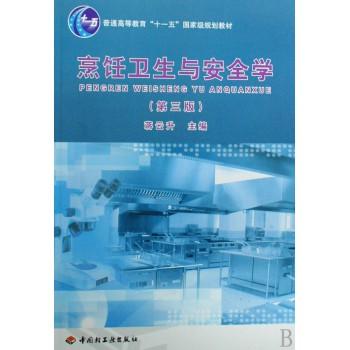 烹饪卫生与安全学(普通高等教育十一五***规划教材)