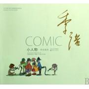 小人物(季诺漫画)/译林世界连环画漫画经典大系