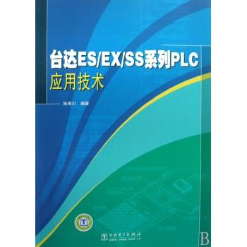 台达ES\EX\SS系列PLC应用技术