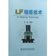 LF精炼技术