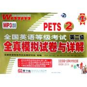 CD-R-MP3全国英语等级考试第二级全真模拟试卷与详解<PETS>(附试卷)