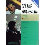 外贸初级英语(下2009年版)