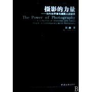 摄影的力量--当代世界著名摄影人访谈录