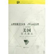 美国犹太教史/南京大学犹太文化研究所文丛