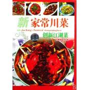 DVD新家常川菜<创新江湖菜>(附书)