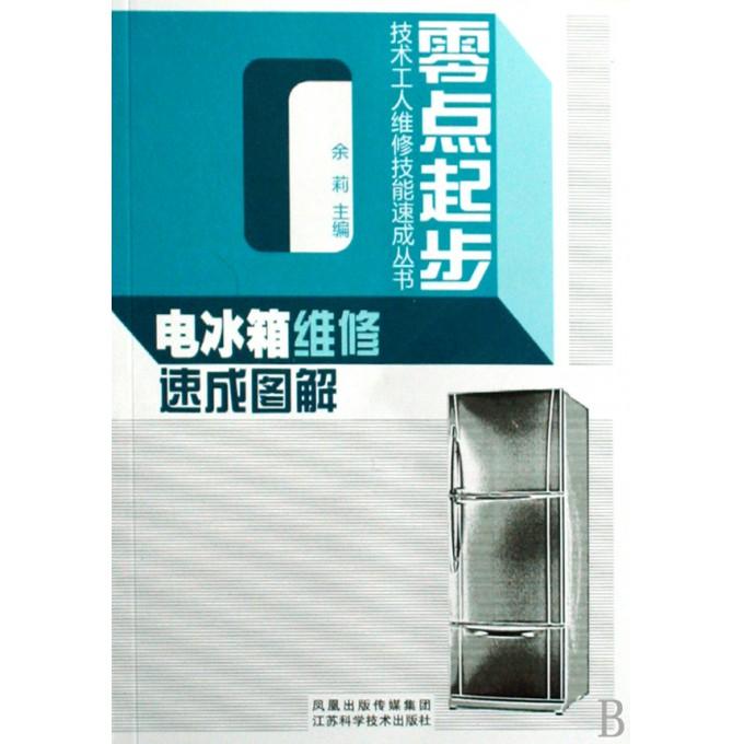 电冰箱维修速成图解/零点起步技术工人维修技能速成丛书