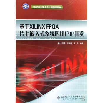 基于XILINX FPGA片上嵌入式系统的用户IP开发(附光盘XILINX大学合作计划指定教材)