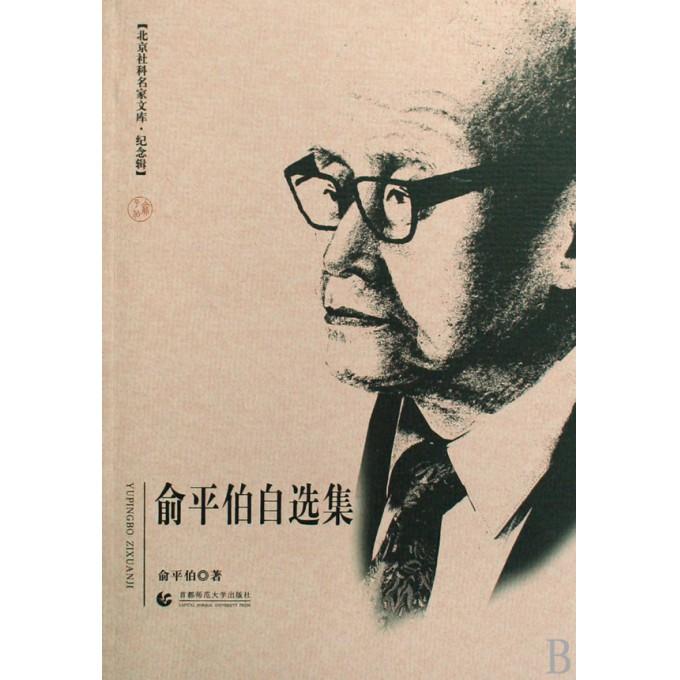 俞平伯自选集 纪念辑 北京社科名家文库