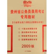 行政职业能力测验全真模拟试卷(2009版贵州省公务员录用考试专用教材)/贵州考公红宝书