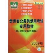 行政职业能力测验(2009版贵州省公务员录用考试专用教材)/贵州考公红宝书