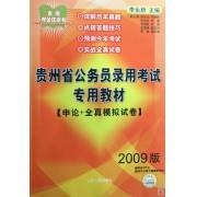 申论+全真模拟试卷(2009版贵州省公务员录用考试专用教材)/贵州考公红宝书