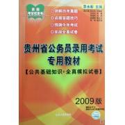公共基础知识+全真模拟试卷(2009版贵州省公务员录用考试专用教材)/贵州考公红宝书