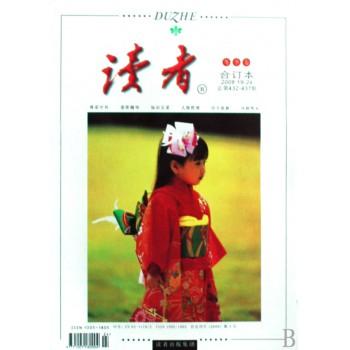 读者(合订本冬季卷2008.19-24总第432-437期)