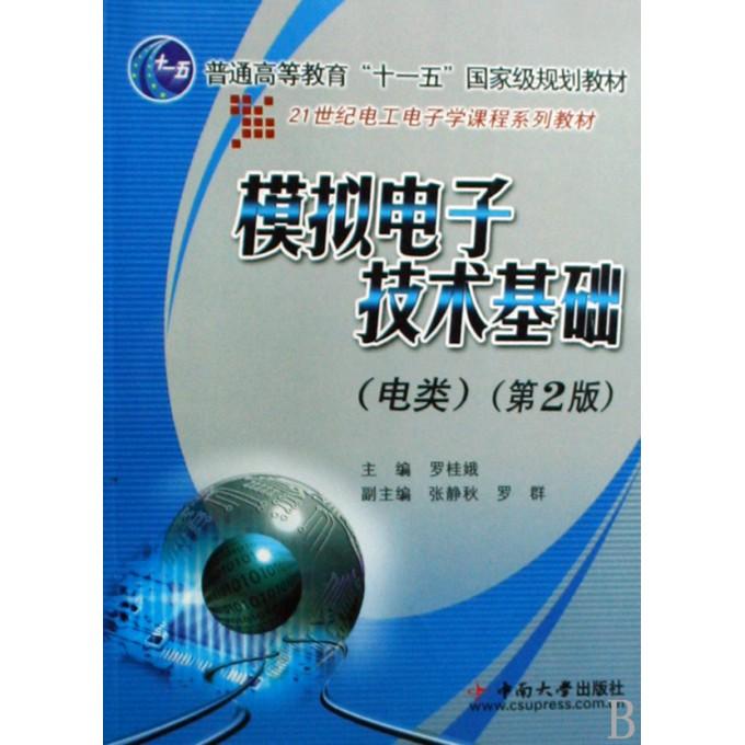 模拟电子技术基础(电类21世纪电工电子学