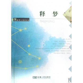 释梦/朱建军心理学文丛