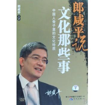 DVD郎咸平说文化那些事<中国人骨子里的文化特质>(4碟装)