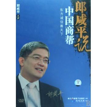 DVD郎咸平说中国商帮<东方诚信善天下>(4碟装)