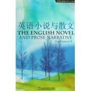 英语小说与散文/外教社原版文学入门丛书