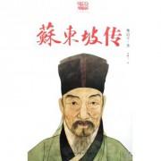 苏东坡传(经典图文版)/20世纪四大传记