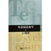 外语阅读教学与心理学