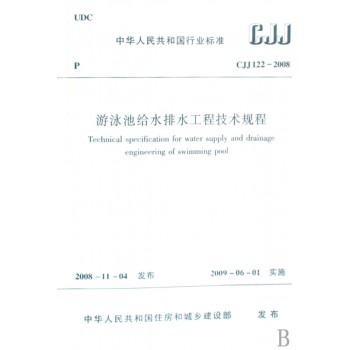 游泳池给水排水工程技术规程(CJJ122-2008)/中华人民共和国行业标准