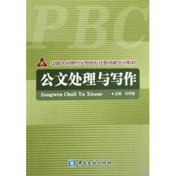 公文处理与写作(中国人民银行全员岗位任职资格培训教材)