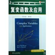 复变函数及应用(英文版第8版)/经典原版书库