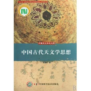 中国古代天文学思想/中国天文学史大系