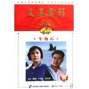 DVD牛角石/文革电影