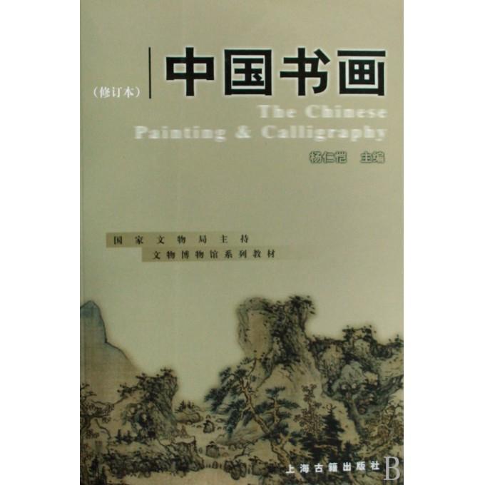 中国书画(修订本)/文物博物馆系列教材