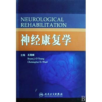 神经康复学(精)