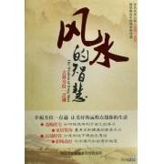 DVD风水的智慧(附书)