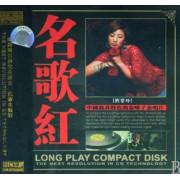 CD刘紫玲名歌红(冠天下)