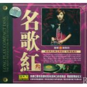 CD童丽刘紫玲名歌红<3>(冠天下)