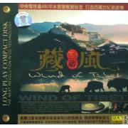 CD藏风(冠天下)