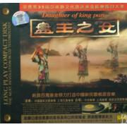 CD盘王之女(冠天下)