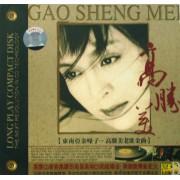 CD高胜美老歌金曲(冠天下)
