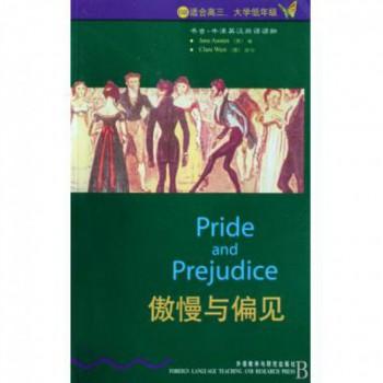 傲慢与偏见(6级适合高3大学低年级)/书虫牛津英汉双语读物
