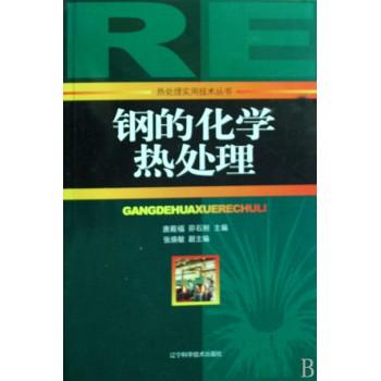 钢的化学热处理/热处理实用技术丛书