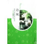 边城(插图本高中部分)
