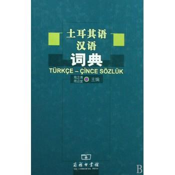 土耳其语汉语词典(精)