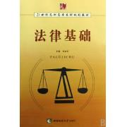 法律基础(21世纪高职高专系列规划教材)