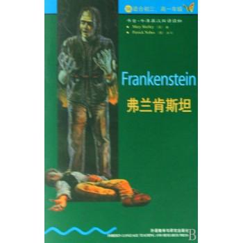 弗兰肯斯坦(3级适合初3高1年级)/书虫牛津英汉双语读物
