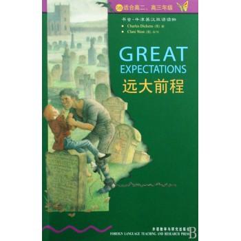 远大前程(5级适合高2高3年级)/书虫牛津英汉双语读物