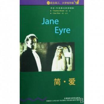 简·爱(6级适合高3大学低年级)/书虫牛津英汉双语读物