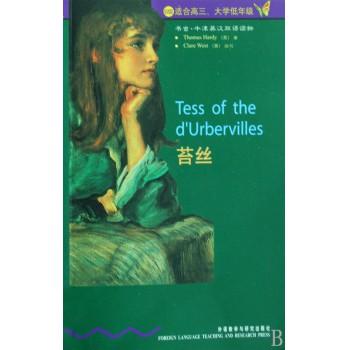 苔丝(6级适合高3大学低年级)/书虫牛津英汉双语读物