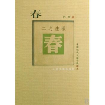 春(2之流激)/中国现代长篇小说藏本