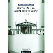 资产证券化的法律问题比较研究/武汉大学国际法博士文库